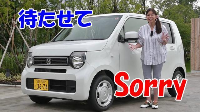 画像: 竹岡 圭の今日もクルマと・・・ホンダN-WGN youtu.be