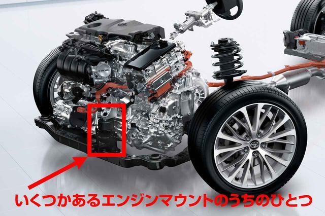 画像: これは新型カムリのパワートレーンで、赤線で囲った部分がエンジンマウントのひとつ。