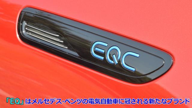 画像1: EVである前にメルセデス・ブランドであることを重視