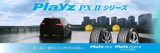 画像: 雨に強い、長く強い。疲れにくいだけじゃない。:プレイズ(Playz)   株式会社ブリヂストン