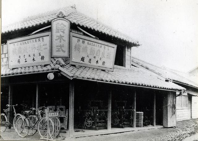 画像: スズキの前身「鈴木式織機製作所」の外観写真。