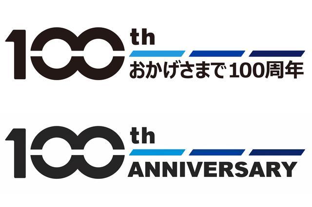 画像: ロゴマークは日本語版と英語版の2種類が制作された。
