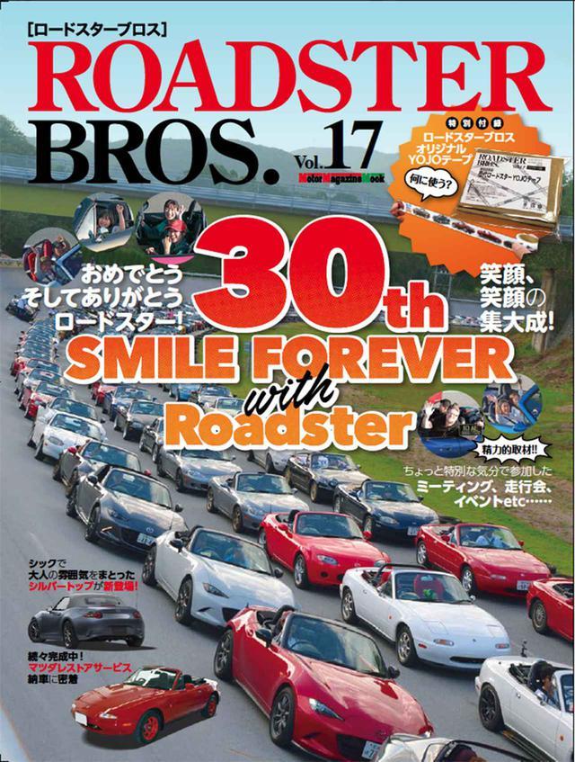 画像: 「ROADSTER BROS. Vol.17」は2020年1月31日発売。 - 株式会社モーターマガジン社