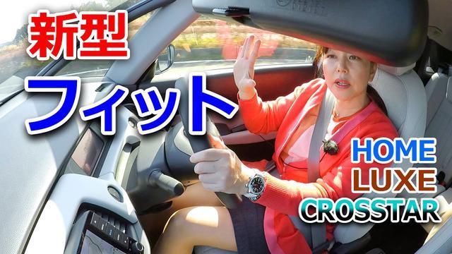 画像: 竹岡 圭の今日もクルマと・・・ホンダ フィット【HONDA FIT】 youtu.be