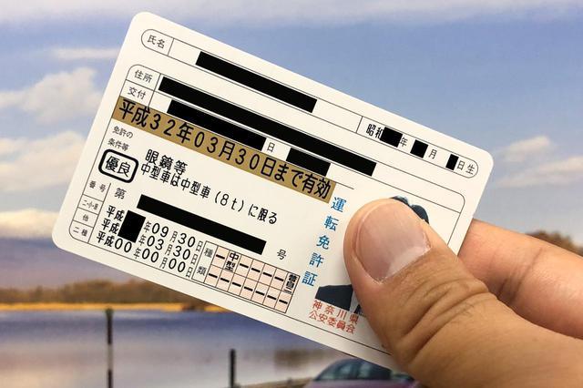 画像: 令和2年(平成32年)3月13日〜4月30日に更新期限を迎えるひとが対象となる、免許更新に関する特例措置。写真は画像加工により制作したもの。