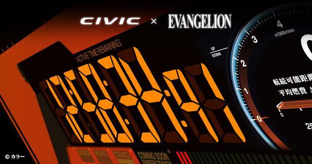 画像: シビック × エヴァンゲリオン|Honda