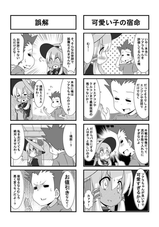 画像3: ウチクル!?第47話「トヨタ ソアラがこんなに可愛いわけがない!?」