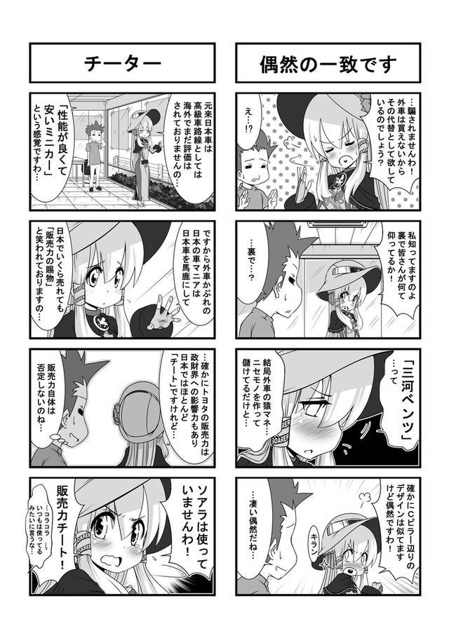 画像2: ウチクル!?第47話「トヨタ ソアラがこんなに可愛いわけがない!?」