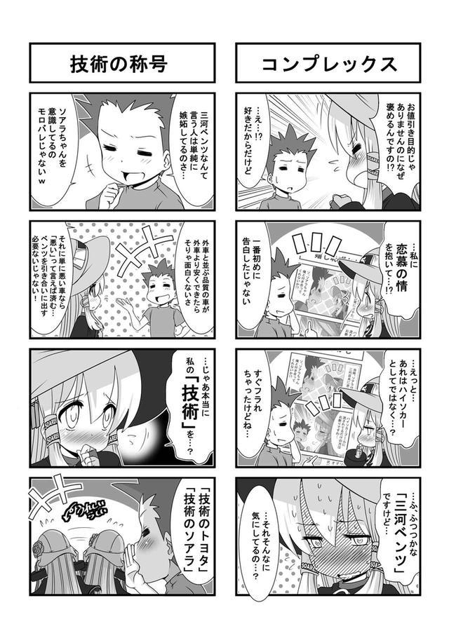 画像4: ウチクル!?第47話「トヨタ ソアラがこんなに可愛いわけがない!?」