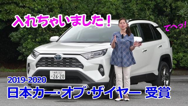 画像: 竹岡 圭の今日もクルマと・・・トヨタ RAV4【TOYOTA RAV4】 youtu.be