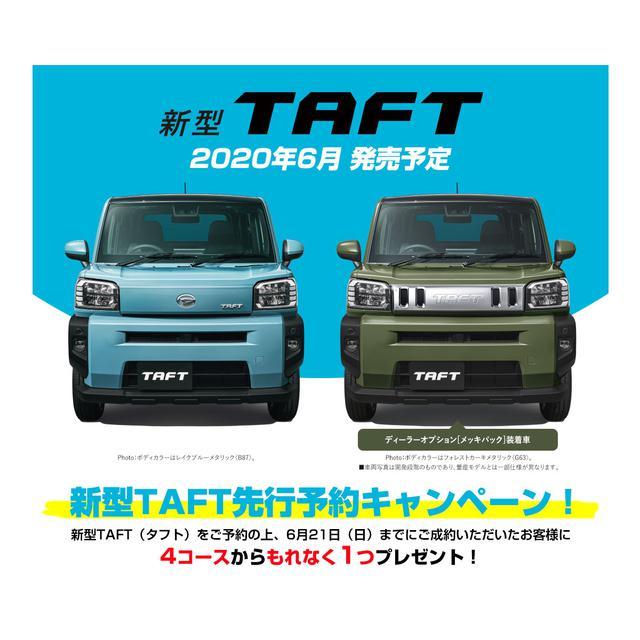 画像: 新型TAFT先行予約キャンペーン|ダイハツ