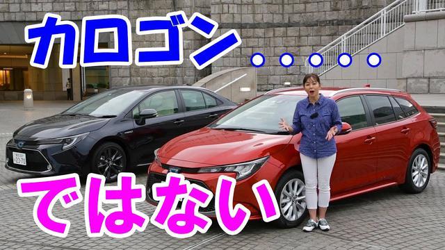 画像: 竹岡 圭の今日もクルマと・・・トヨタ カローラ【TOYOTA COROLLA】 youtu.be