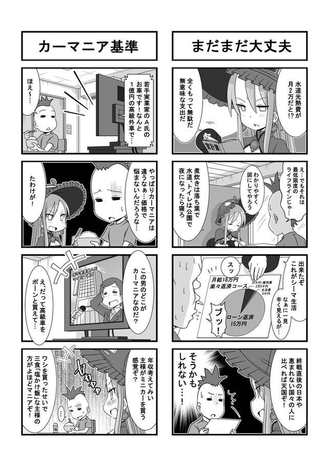 画像3: ウチクル!?第48話「日産 シーマ(Y31)がこんなに可愛いわけがない!?」