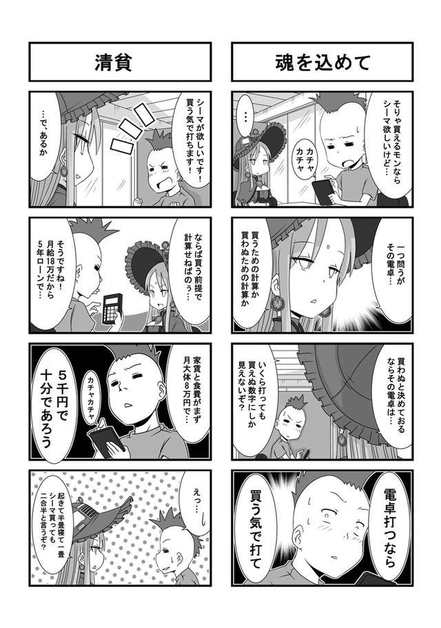 画像2: ウチクル!?第48話「日産 シーマ(Y31)がこんなに可愛いわけがない!?」
