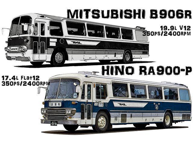 画像: タイトル画像:1970 大阪万国博の前年、名神/東名高速道路の全通に合わせ運行を開始した長距離高速バス。中でも傑作が、この三菱 906R(上)と日野 RA900-P(下)だった。