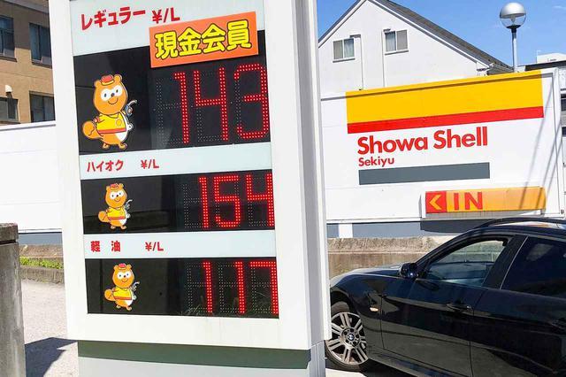 画像: クルマユーザーにとって、安くなれば嬉しいガソリン価格。4月現在のレギュラーガソリン価格はここからさらに10円近く安くなり、全国平均133.7円となっている。