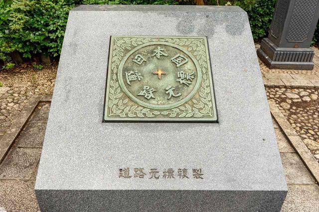 画像: 東京日本橋にある日本国道路元標のレプリカ。原盤は日本橋に埋め込まれている。