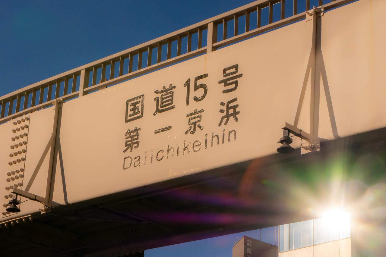 Images : 3番目の画像 - 京浜道路 - Webモーターマガジン