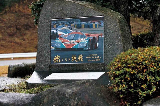 画像: 山本健一さんのスピリットである「飽くなき挑戦」の文字とル・マンを制した787Bの写真が刻まれたモニュメントが広島県にあるマツダの三次テストコースに残されている。