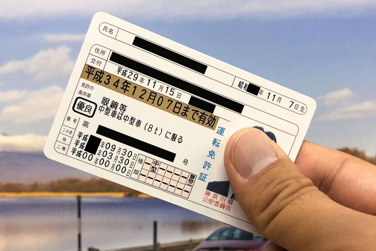 Images : 1番目の画像 - 運転免許証の有効期間延長 - Webモーターマガジン
