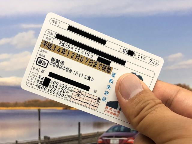 更新 運転 延長 手続き 免許