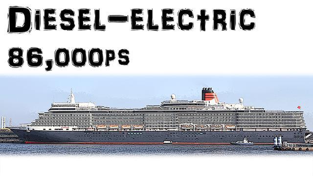 画像: 現代の超大型クルーズ船、クイーン・エリザベスIII(2010年竣工)。ディーゼル・エレクトリック方式なのでモーター駆動。近年の客船は高速である必要がなくなり、騒音振動と燃料消費を極力抑え、船内を広く使うためパワーユニットをコンパクトにマルチ化する方式を採用している。