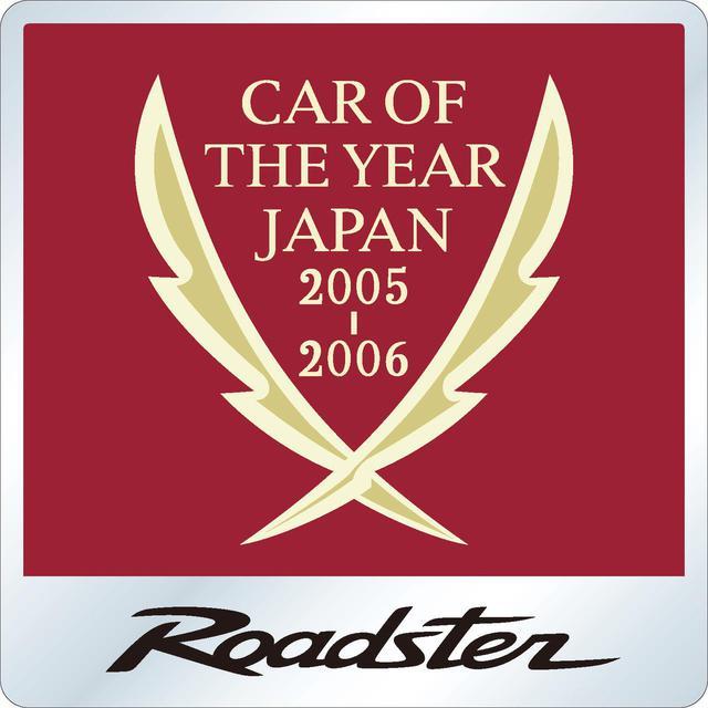 画像: 2005-2006年の日本カー・オブ・ザ・イヤーを受賞したNCロードスター。これは第26回に当たるが、その10年後の第26回にはNDロードスターが受賞することになる。