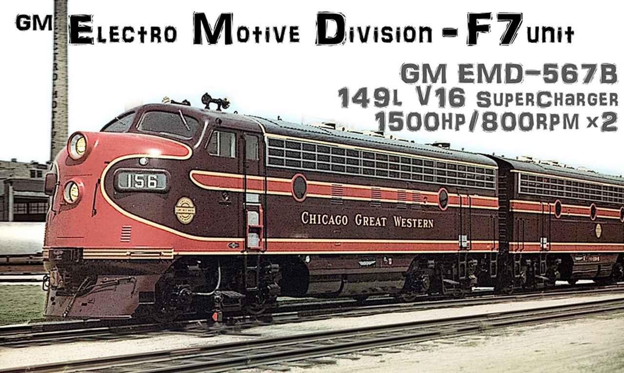 画像: タイトル画像:1950年代まで北米大陸横断鉄道の主役だった、EMD-Fシリーズ ディーゼル機関車。同時代のアメリカ車と同様、アメリカ黄金期のシンボル的デザインだ。