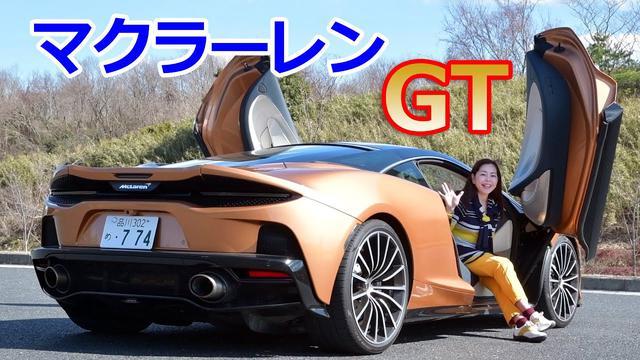 画像: 竹岡 圭の今日もクルマと・・・マクラーレンGT 【McLaren GT】 youtu.be