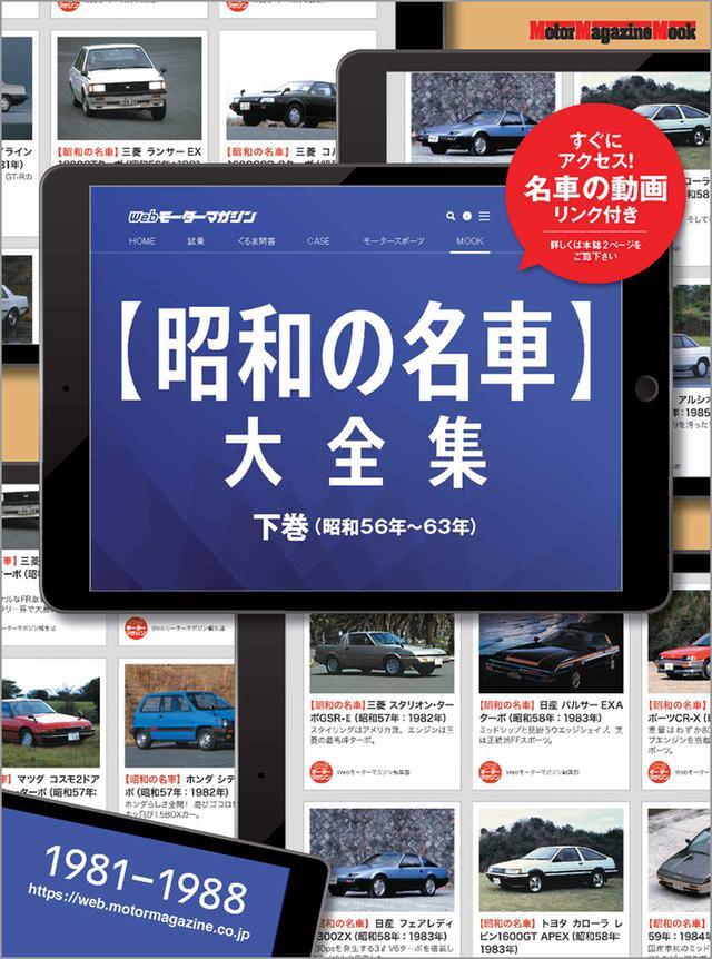 画像: 「昭和の名車大全集・下巻」は2020年3月31日発売。 - 株式会社モーターマガジン社
