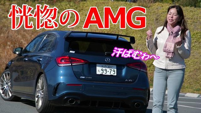 画像: 竹岡 圭の今日もクルマと・・・メルセデス AMG A35 4MATIC Edition1 youtu.be
