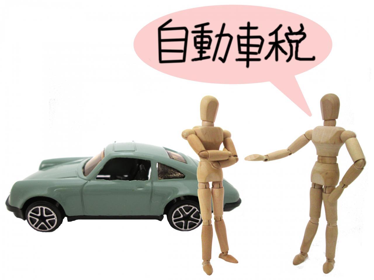 Images : 1番目の画像 - 【クルマとお金】自動車税(種別割)の話 - Webモーターマガジン