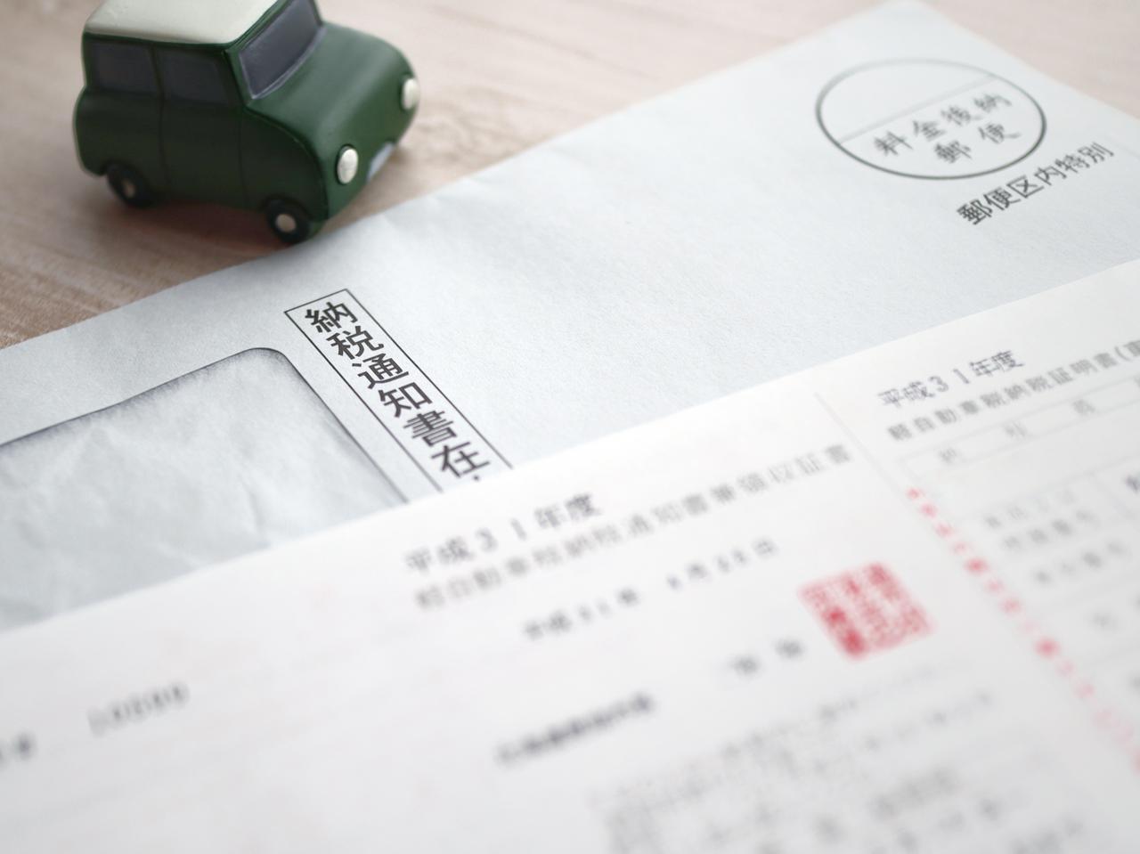 Images : 6番目の画像 - 【クルマとお金】自動車税(種別割)の話 - Webモーターマガジン