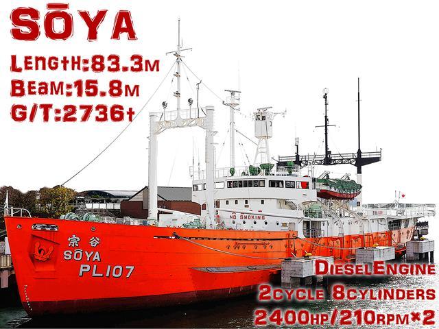 画像: タイトル画像:旧海軍 耐氷型特務艦、南極観測船という屈強な肩書きとは程遠い、小さな船体の宗谷。現在も東京・臨海副都心の「船の科学館」で展示公開されている。