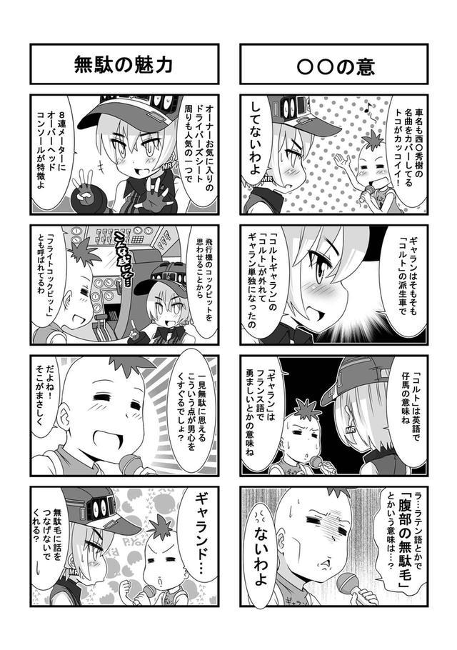 画像2: ウチクル!?第50話「三菱 ギャランGTO MRがこんなに可愛いわけがない!?」