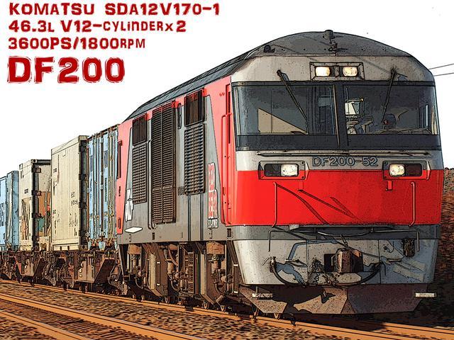 画像: タイトル画像:圧倒的パワーを誇る、DF200型ディーゼル・エレクトリック機関車「レッドベア」。登場から25年以上になるが本州で見ることはない。性能的には隔世の感でDD51を凌駕する機関車だが、96トンという重量の問題で路盤が弱いローカル線区には入れない。