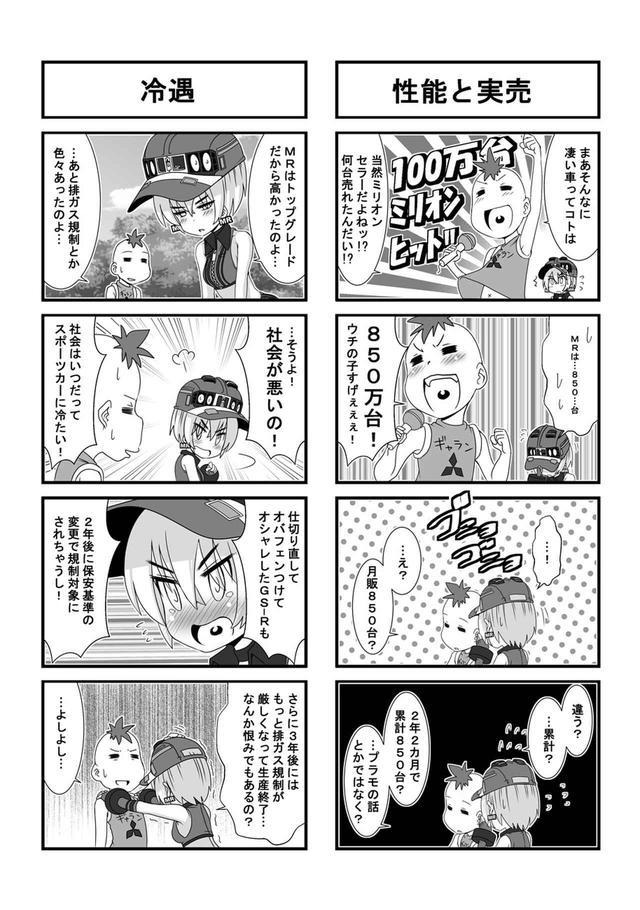 画像3: ウチクル!?第50話「三菱 ギャランGTO MRがこんなに可愛いわけがない!?」
