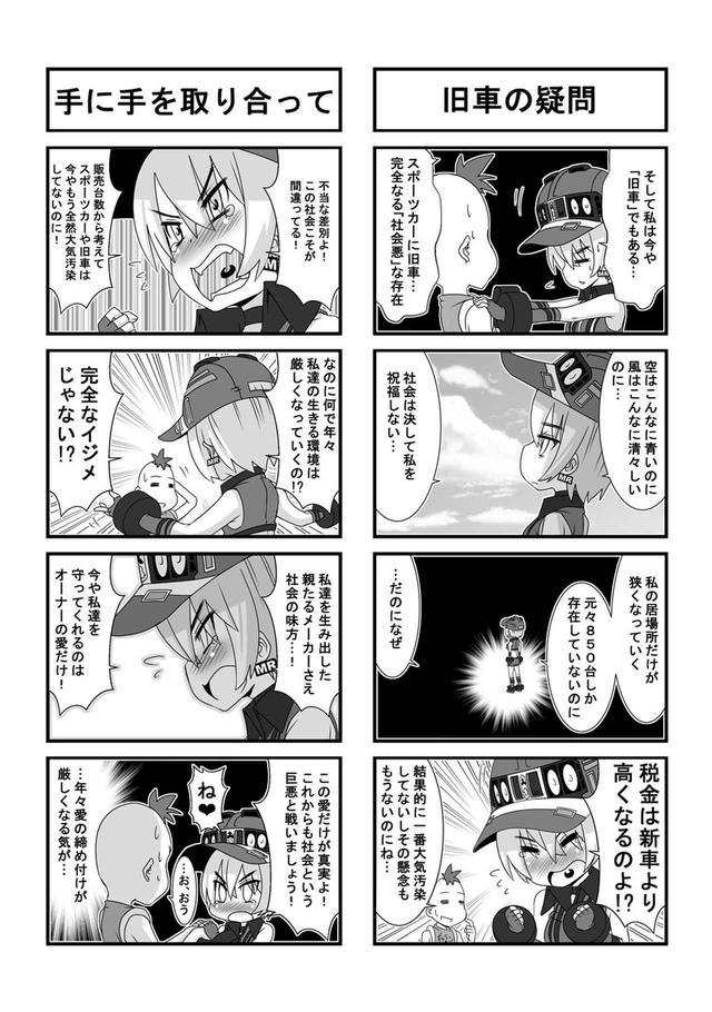 画像4: ウチクル!?第50話「三菱 ギャランGTO MRがこんなに可愛いわけがない!?」