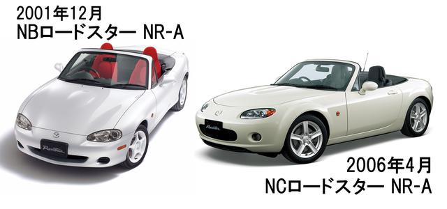 画像: 写真左:NBロードスターの「NR-A」は1.6L 直4エンジンは125psを搭載。写真右:2L直4(170ps)を搭載したNCロードスター「NR-A」。