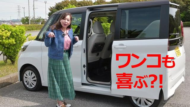 画像: 竹岡 圭の今日もクルマと・・・三菱eKスペース 【MITSUBISHI eK SPACE】 youtu.be