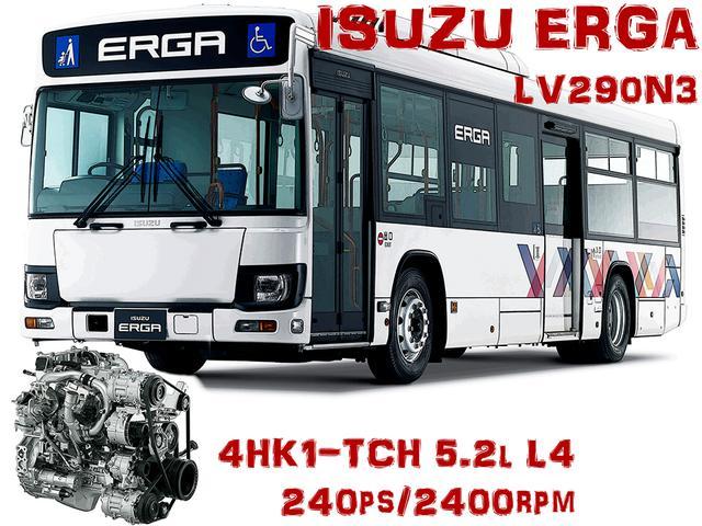 画像: タイトル画像:通勤通学であまりに見慣れた、いすゞのエルガ シリーズ。現行型はH28排ガス規制と省エネを達成したLV290N3。全車4HK1-TCH型という5.4L 直4の超小型・超高効率エンジンを採用している。