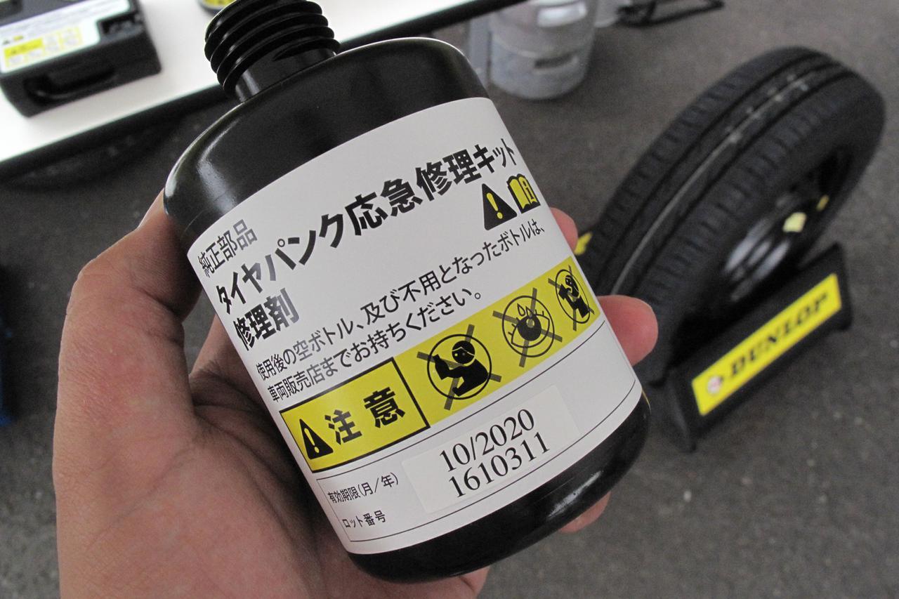 修理 タイヤ キット パンク