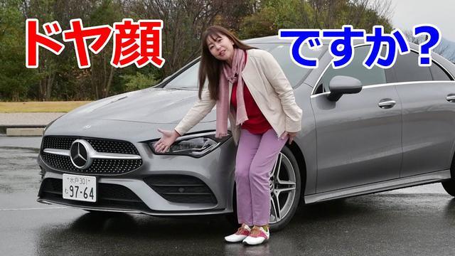 画像: 竹岡 圭の今日もクルマと・・・メルセデス・ベンツCLA youtu.be