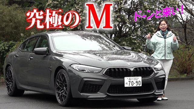 画像: 竹岡 圭の今日もクルマと・・・BMW M8 グランクーペ Competition【M8GC】 youtu.be