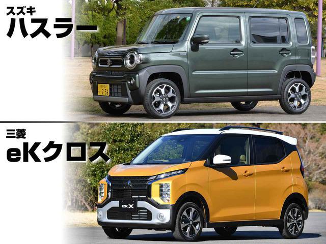画像: 軽自動車である以上、ボディサイズに差はほとんどない。デザイン的には水平/垂直な直線基調のハスラーか、かたまり感のあるeKクロスか。