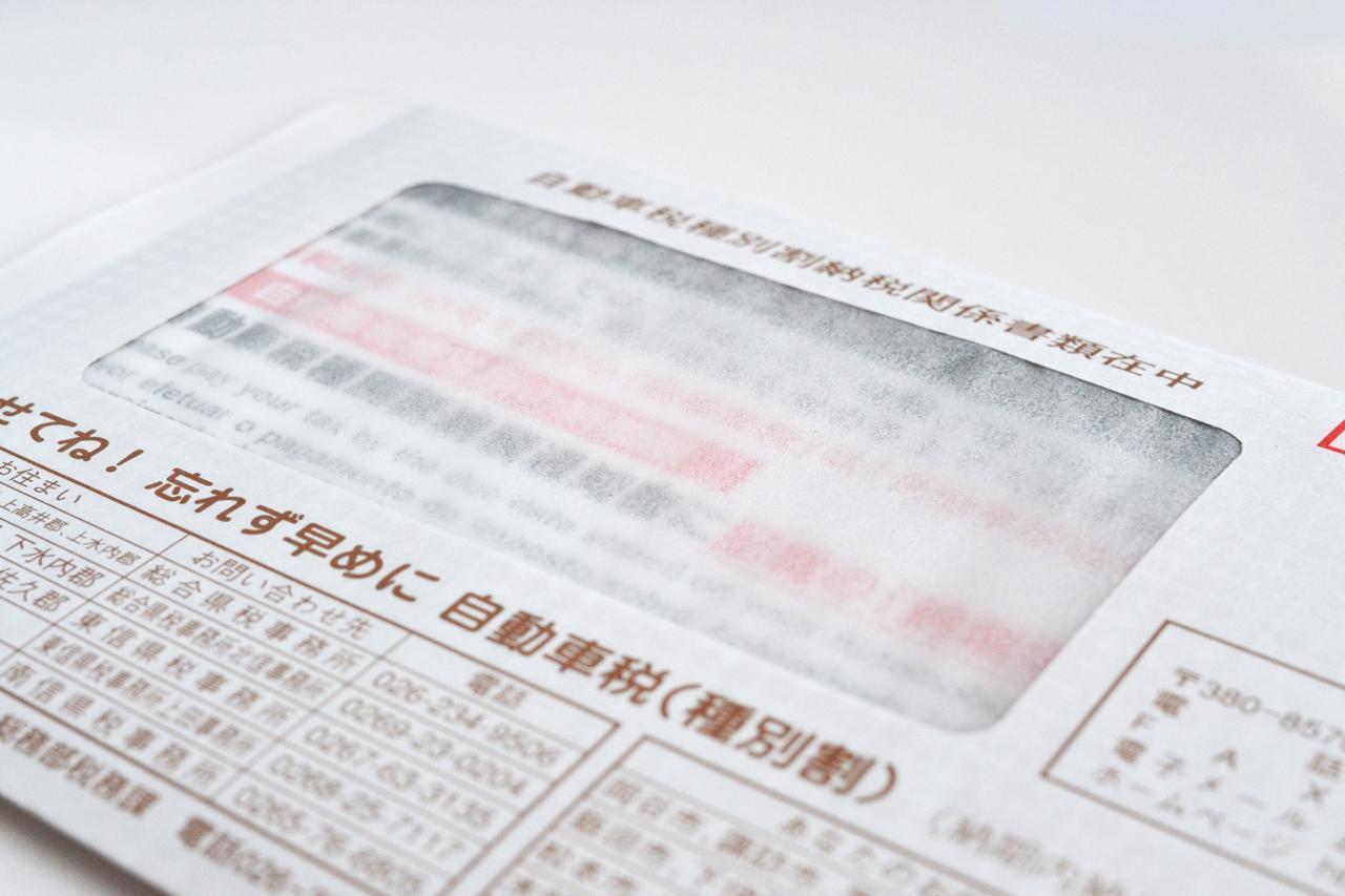 Images : 5番目の画像 - 【クルマとお金】普通車の税金 - Webモーターマガジン