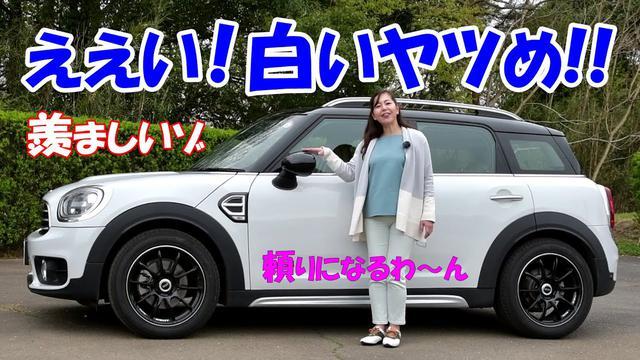 画像: 竹岡 圭の今日もクルマと・・・私の愛車 MINI クロスオーバー【しろちゃん】その2 youtu.be