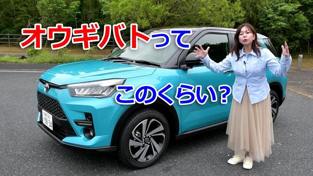 画像: 竹岡 圭の今日もクルマと・・・トヨタ ライズ【TOYOTA RAIZE】 youtu.be