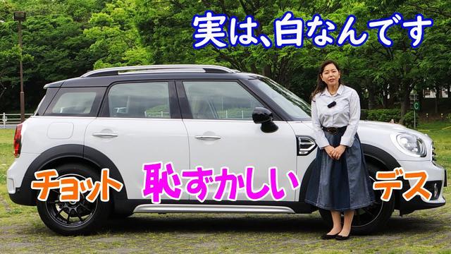画像: 竹岡 圭の今日もクルマと・・・私の愛車 MINI クロスオーバーを紹介します!その1 www.youtube.com