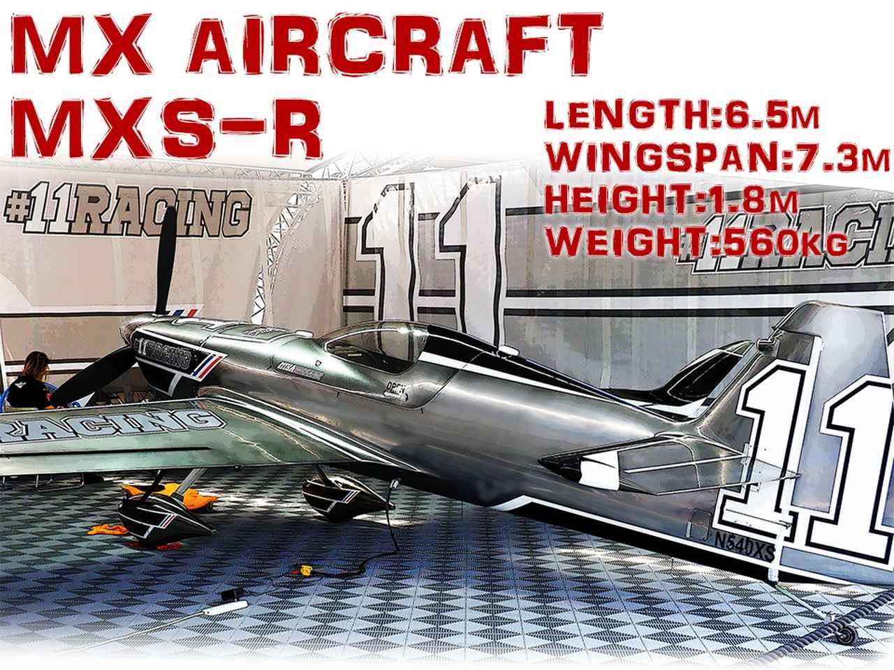 画像: タイトル画像:エアレースに使用される中で、最も新しいMXS-R。フルカーボン モノコックの機体は継目が少ない一体構造でツルツルだ。